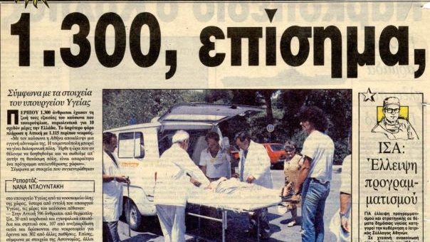 31 years from deadly heatwave in Greece